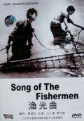 Песнь рыбака (Yu guang qu)
