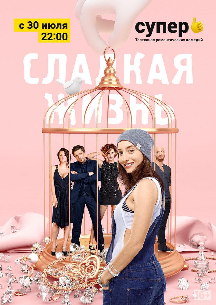 См беспл фильм сладк секс и любовь