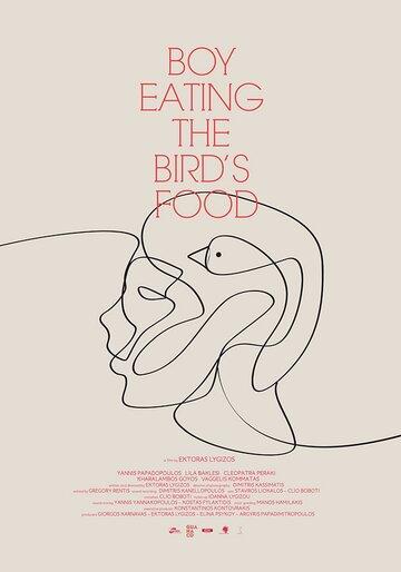 Мальчик, который ел птичий корм