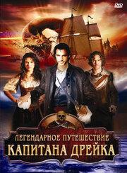 Смотреть онлайн Легендарное путешествие капитана Дрэйка