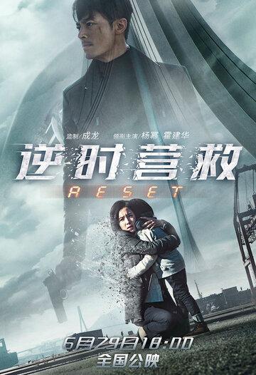 Обратный отсчёт: Перезапуск / Zhi ming dao shu (2017)