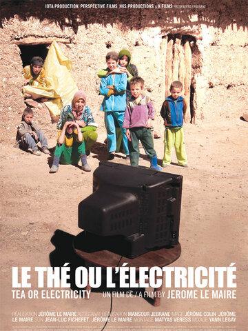 Чай или электричество (Le thé ou l'électricité)