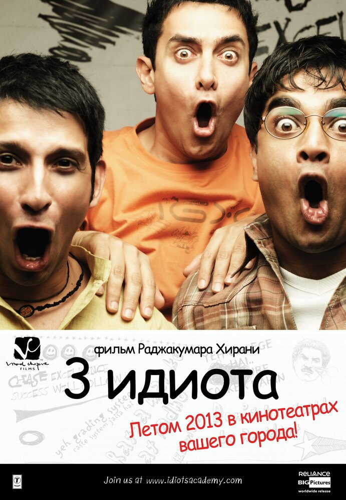 Три идиота (2009) - смотреть онлайн