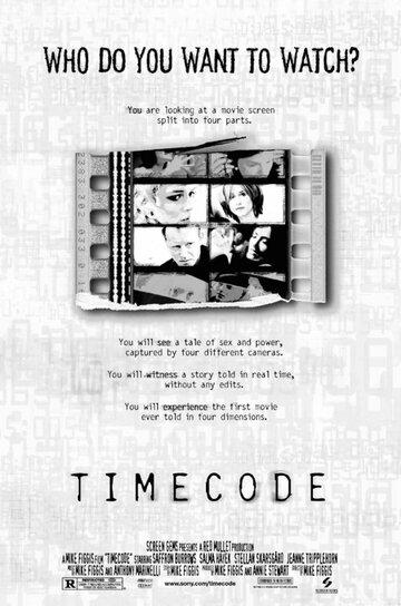 Тайм-код (2000)