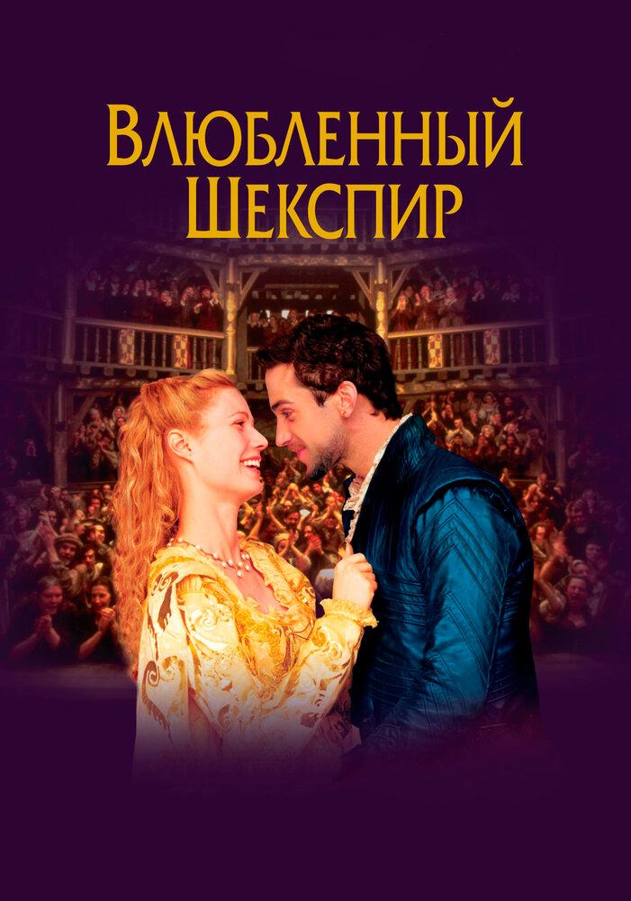 скачать влюбленный шекспир торрент