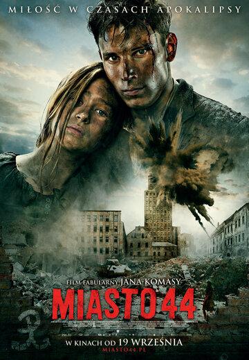 Фильм Город 44 (2014)