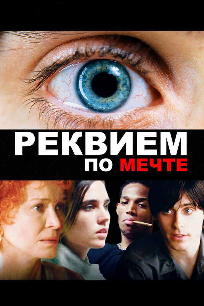 Реквием по мечте / Requiem for a Dream (2000) BDRip 720p