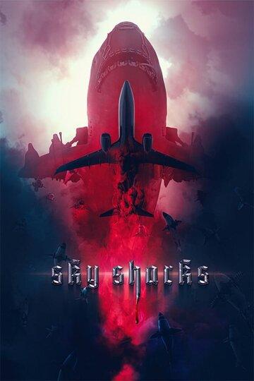 Постер к фильму Небесные акулы (2020)