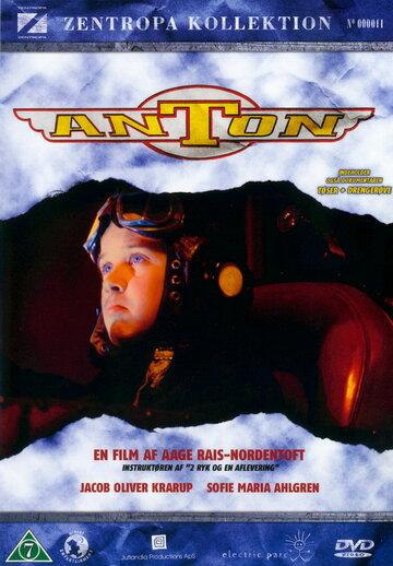 Антон (1996)