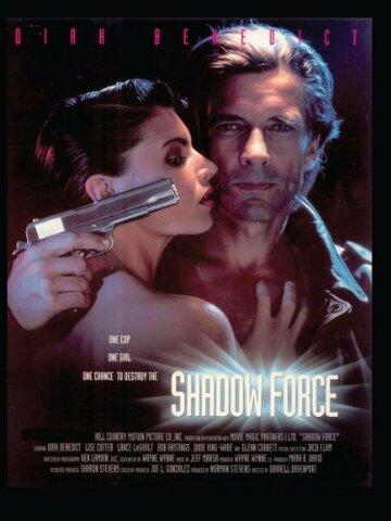 Теневая полиция (1992)