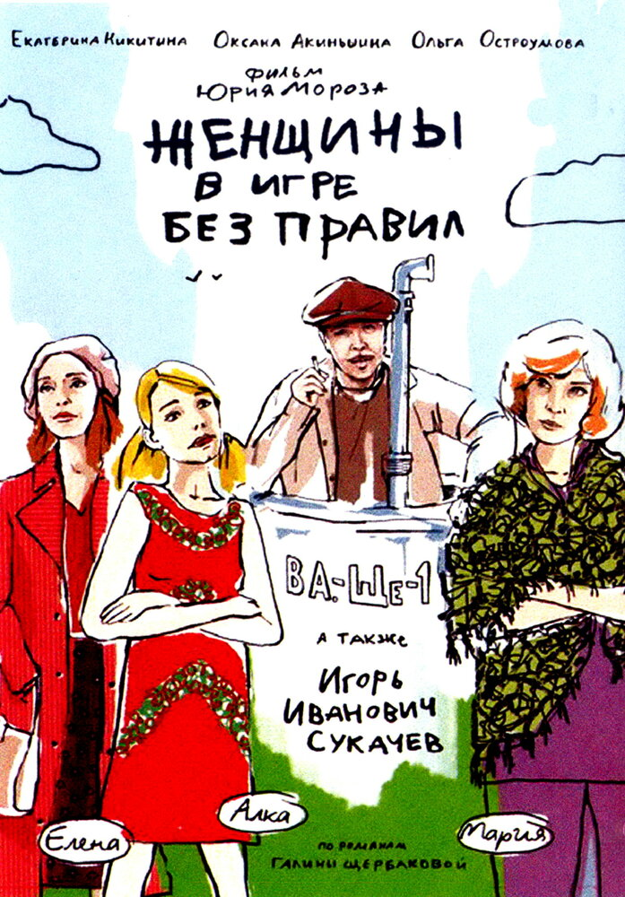 Женщины в игре без правил (2004)