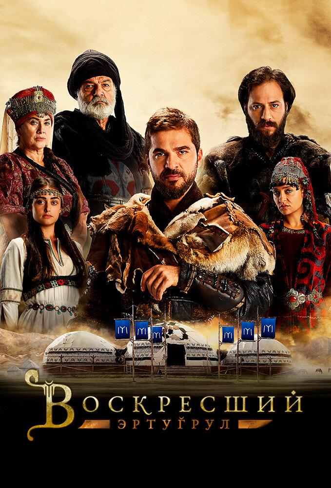Воскресший Эртугрул (сериал 2014 – 2019) (5 сезонов)