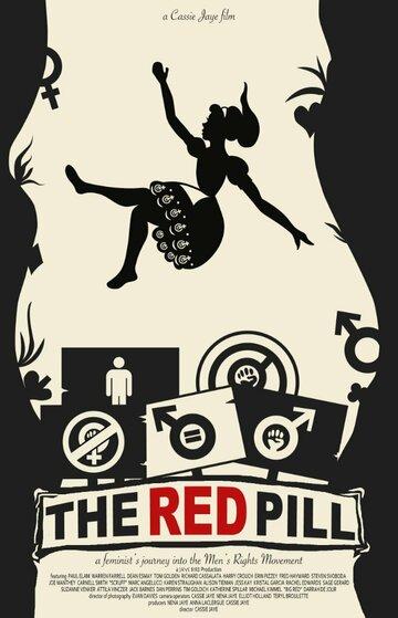 Красная таблетка (The Red Pill)