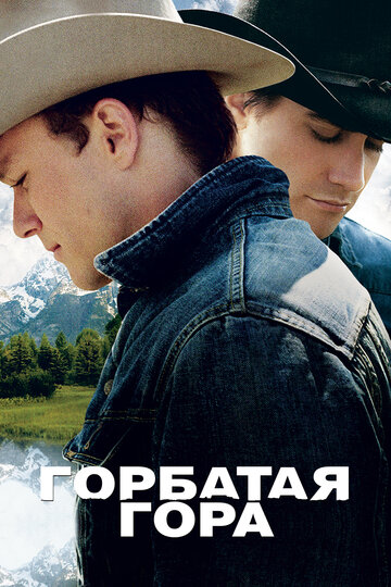 �������� ���� (Brokeback Mountain)