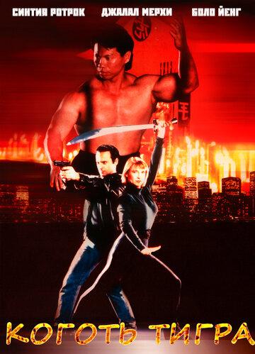 Коготь тигра (1991) — отзывы и рейтинг фильма