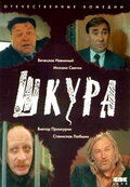 Шкура (1991)