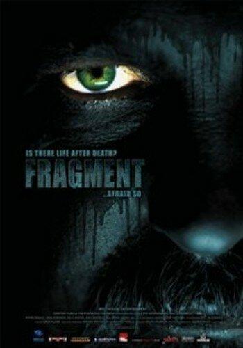 Фрагмент (2009)