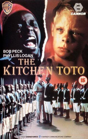 Маленький слуга (1987)