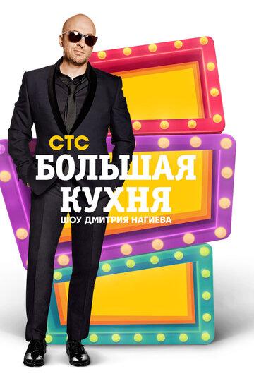 Большая кухня (2015) полный фильм
