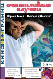 Счастливые случаи (2000)