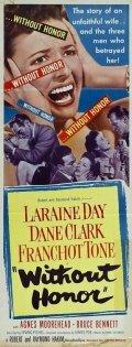 Без чести (1949)
