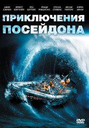 Приключения 'Посейдона' (1972)