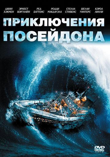 Приключения «Посейдона» (The Poseidon Adventure1972)