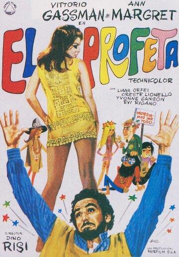 Пророк (1968)