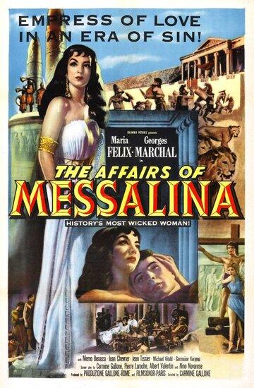 Мессалина (1951)