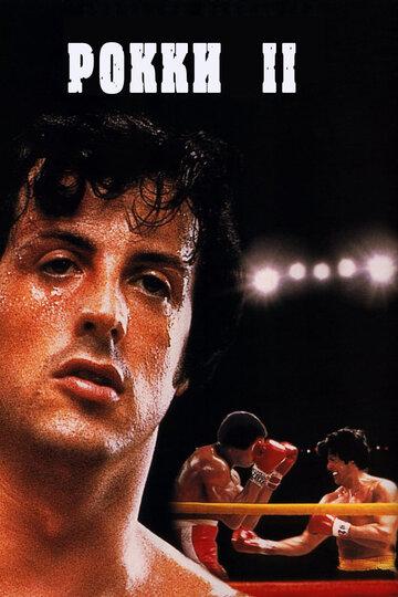 ����� 2 (Rocky II)