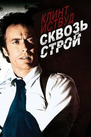 Сквозь строй (1977)