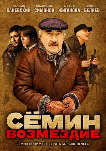 Сёмин: Возмездие (2011) полный фильм