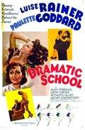 Драматическая школа (1938)