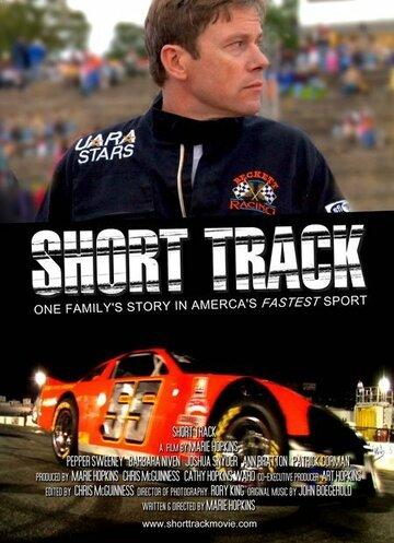 Короткая дорожка / Short Track (2008)