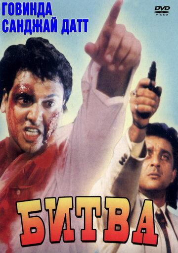 Битва (1995)