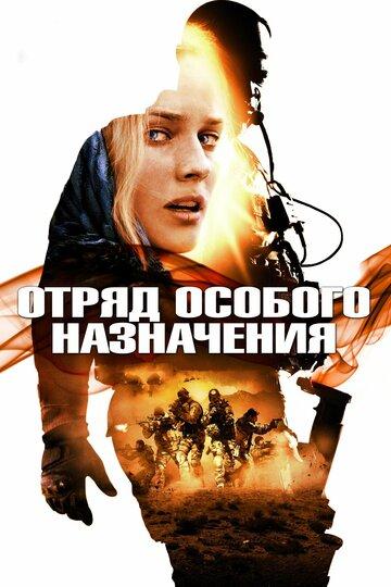 Фильм Отряд особого назначения