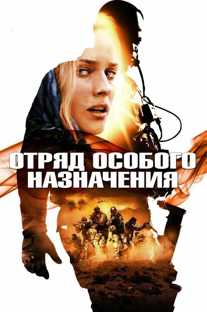 Отряд особого назначения (2011) - смотреть онлайн