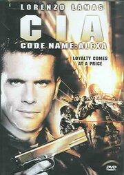 ЦРУ: Операция `Алекса` (1992)