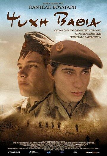 Бездна души (2009) полный фильм онлайн