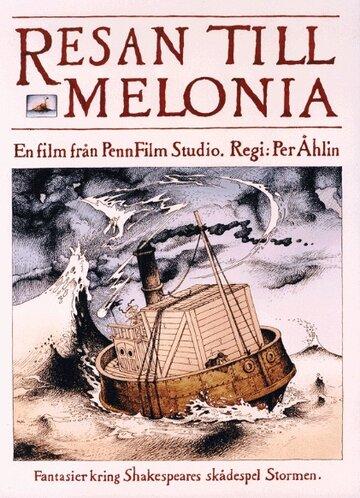 Плавание в Мелонию (1989)