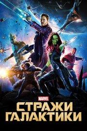 Смотреть Стражи Галактики (2014) в HD качестве 720p
