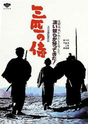 Три самурая вне закона