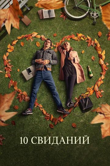 Постер к фильму 10 свиданий (2020)