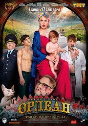 Смотреть Орлеан (2015) в HD качестве 720p