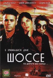 Шоссе (2001)
