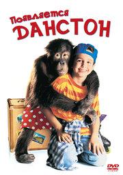 Появляется Данстон (1996)