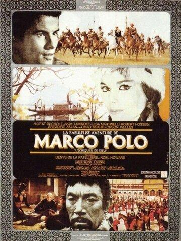 Сказочное приключение Марко Поло (1965)
