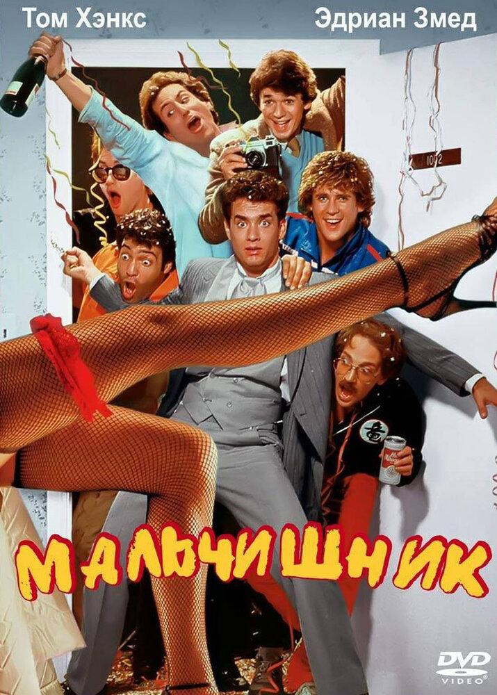 Смотреть фильмы прямо в семидесятых годах секс