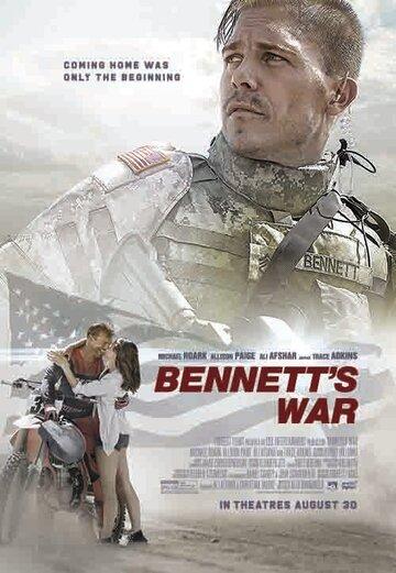 Война Беннетта 2019 | МоеКино