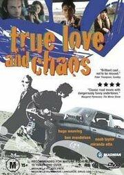 Настоящая любовь и хаос